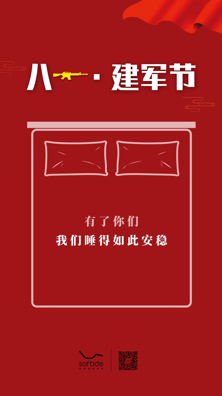 八一建軍節(2).jpg