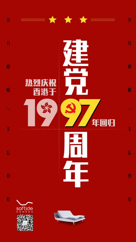 2018-07-01建党节借势海报 (1).png